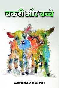 बकरी और बच्चे (भाग-०१)