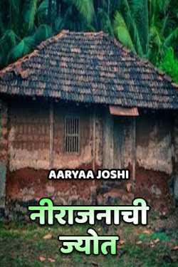 Nirajnachi jyot by Aaryaa Joshi in Marathi