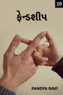 Pandya Ravi દ્વારા ફેન્ડશીપ - 10 ગુજરાતીમાં