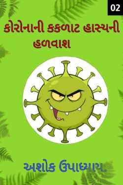 corona comedy - 2 by Ashok Upadhyay in Gujarati