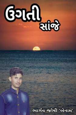 a rising evening - 1 by Er Bhargav Joshi in Gujarati
