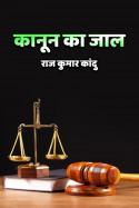 कानून का जाल बुक राज कुमार कांदु द्वारा प्रकाशित हिंदी में