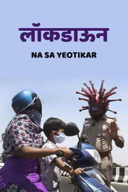 Lockdown by Na Sa Yeotikar in Marathi