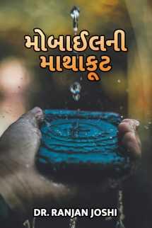 Dr. Ranjan Joshi દ્વારા મોબાઈલની માથાકૂટ ગુજરાતીમાં