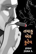 joshi jigna s. દ્વારા તમાકુ એક કુટેવ ગુજરાતીમાં