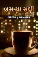 બસ ચા સુધી – Web Series - Part 1, 2 by Dipesh N Ganatra in Gujarati