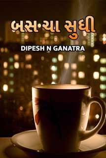 Dipesh N Ganatra દ્વારા બસ ચા સુધી – Web Series - Part 1, 2 ગુજરાતીમાં