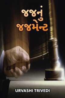 Urvashi Trivedi દ્વારા જજ નુ જજમેન્ટ ગુજરાતીમાં