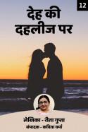 देह की दहलीज पर - 12 बुक Kavita Verma द्वारा प्रकाशित हिंदी में