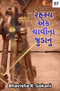Bhavisha R. Gokani દ્વારા રહસ્ય એક ચાવીના જુડાનું - 7 ગુજરાતીમાં