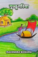 गुच्चू गरिया बुक Mahendra Bhishma द्वारा प्रकाशित हिंदी में