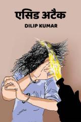 एसिड अटैक  by dilip kumar in Hindi