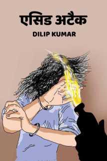 एसिड अटैक - 1 बुक dilip kumar द्वारा प्रकाशित हिंदी में