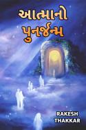 Rakesh Thakkar દ્વારા આત્માનો પુનર્જન્મ - 1 ગુજરાતીમાં