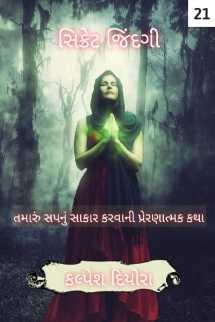 kalpesh diyora દ્વારા સિક્રેટ જિંદગી - (ભાગ-૨૧) ગુજરાતીમાં