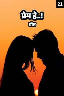 Prem he - 21 by प्रीत in Marathi