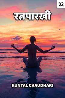रत्नपारखी भाग २ मराठीत Kuntal Chaudhari