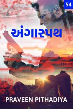 Angarpath-54 by Praveen Pithadiya in Gujarati