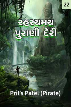 miracle old tample -22 by Prit's Patel (Pirate) in Gujarati