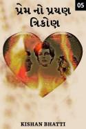 Kishan Bhatti દ્વારા પ્રેમ નો પ્રયણ ત્રિકોણ - 5 ગુજરાતીમાં