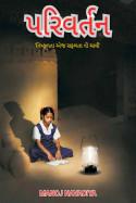 Manoj Navadiya દ્વારા પરિવર્તન ગુજરાતીમાં