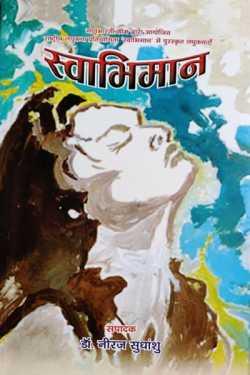 Swabhiman by राजीव तनेजा in Hindi