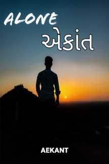 Aekant દ્વારા એકાંત ગુજરાતીમાં