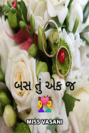 Miss  Vasani દ્વારા બસ તું એક જ - ભાગ ૧ ગુજરાતીમાં