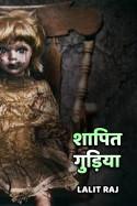 शापित गुड़िया - भाग   १ बुक Lalit Raj द्वारा प्रकाशित हिंदी में