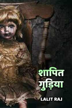 Shaapit Gudia - 1 by Lalit Raj in Hindi