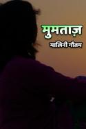 मुमताज़ बुक मालिनी गौतम द्वारा प्रकाशित हिंदी में
