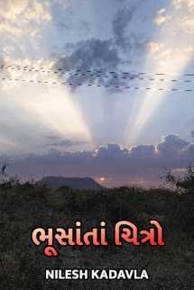 Nilesh Kadavla દ્વારા ભૂસાંતાં ચિત્રો ગુજરાતીમાં