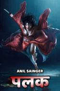पलक - भाग-१ बुक Anil Sainger द्वारा प्रकाशित हिंदी में