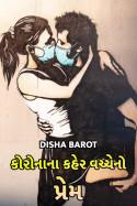 Disha Barot દ્વારા કોરોના ના કહેર વચ્ચે નો પ્રેમ ગુજરાતીમાં