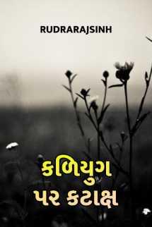 Rudrarajsinh દ્વારા કળિયુગ પર કટાક્ષ ગુજરાતીમાં