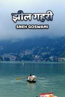 झील गहरी बुक Sneh Goswami द्वारा प्रकाशित हिंदी में