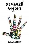 Zala Aartiba દ્વારા હૃદયસ્પર્શી અનુભવ ગુજરાતીમાં