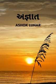 Ashok Luhar દ્વારા અજ્ઞાત ગુજરાતીમાં