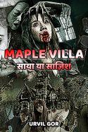 MAPLE VILLA - साया या साज़िश (PART 1 - वो लड़की) बुक Urvil Gor द्वारा प्रकाशित हिंदी में
