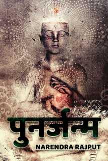 पुनर्जन्म बुक Narendra Rajput द्वारा प्रकाशित हिंदी में