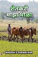 शेतकरी माझा भोळा  द्वारा Nagesh S Shewalkar in Marathi
