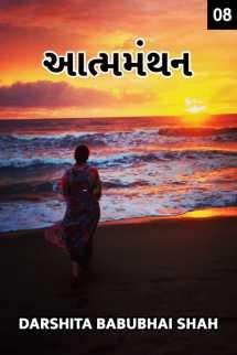 Darshita Babubhai Shah દ્વારા આત્મમંથન - 8 - માઁ – મારો શું વાંક? ગુજરાતીમાં