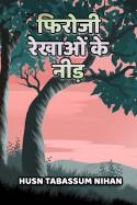 फिरोजी रेखाओं के नीड़ बुक Husn Tabassum nihan द्वारा प्रकाशित हिंदी में