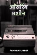 आँसरिंग मशीन बुक PANKAJ SUBEER द्वारा प्रकाशित हिंदी में