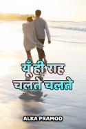 यूँ ही राह चलते चलते - 1 बुक Alka Pramod द्वारा प्रकाशित हिंदी में