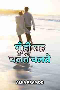 यूँ ही राह चलते चलते by Alka Pramod in Hindi