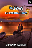 Dipikaba Parmar દ્વારા આરુદ્ધ an eternal love - ભાગ-૨૨ ગુજરાતીમાં