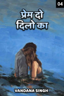 प्रेम दो दिलो का - 4 बुक VANDANA SINGH द्वारा प्रकाशित हिंदी में