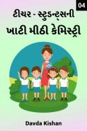 Davda Kishan દ્વારા ટીચર - સ્ટુડન્ટ્સની ખાટી મીઠી કેમિસ્ટ્રી - 4 ગુજરાતીમાં