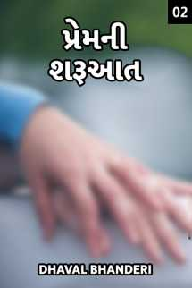 Dhaval Bhanderi દ્વારા પ્રેમ ની શરૂઆત... - 2 ગુજરાતીમાં